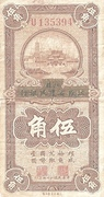 50 Cents (Kiangsu Farmers Bank overprint) – obverse