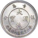 5 Cents - Wilhelm II – obverse