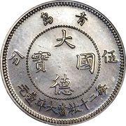 5 Cents / 5 Fen - Wilhelm II – obverse