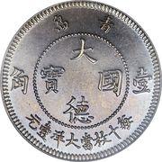 10 Cents / 1 Jiao - Wilhelm II – obverse