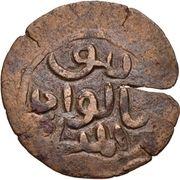 Fals - al-Hasan bin Sulayman – reverse
