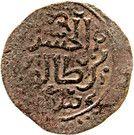 Fals - al-Hasan bin Talut – obverse