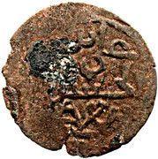 Fals - Ali bin al-Hasan (type 1) – obverse