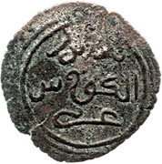 Fals - Sulayman bin al-Husain – reverse