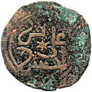 Fals - Ali bin al-Hasan (type 2) – obverse