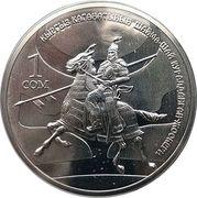 1 Som (Heavily armed warrior of the Kyrgyz kaganate) – reverse