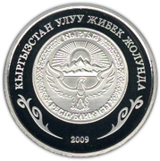 1 Som (Sulayman Mountain) – obverse