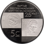 5 Som (25 Years of the National Currency) – reverse