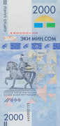 2 000 Som (25 Years of National Currency) – obverse