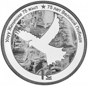 1 Som (75th anniversary of Great Victory) – obverse