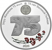 1 Som (75th anniversary of Great Victory) – reverse