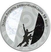 1 Som (10 Years of April Revolution) – reverse