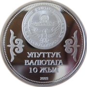 10 Som (National Currency) – obverse