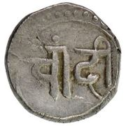 1 Rupee (Anonymous (First Series)) – obverse