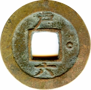 1 Mun (Ho) – reverse