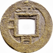 1 Mun (Pyong) – reverse