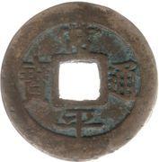 2 Mun (Pyong) – obverse