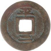 2 Mun (Pyong) – reverse