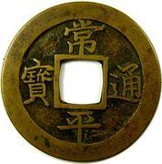 2 Mun (Yong) – obverse