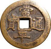 1 Mun (Hwang) – obverse