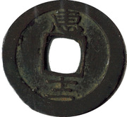 1 Mun (Hye) – reverse