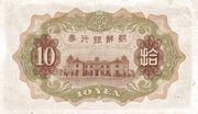 10 Yen – reverse
