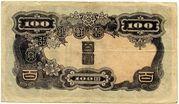 100 Yen – reverse