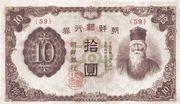 10 Yen – obverse