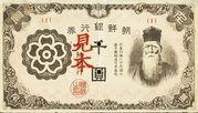 1 000 Yen – obverse