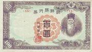 100 Yen = 100 Won – obverse