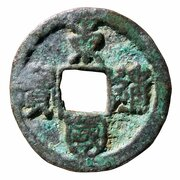 1 Mun (Seal script) – obverse