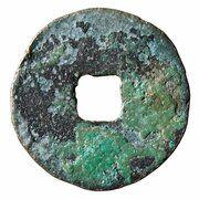 1 Mun (Seal script) – reverse