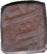 1 Paisa - Shatrushal Singh II – obverse