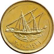 5 Fils - Abdullah III / Sabāh III / Jāber III / Sabah IV (non-magnetic) -  reverse