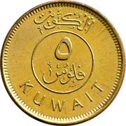 5 Fils - Abdullah III / Sabāh III / Jāber III / Sabah IV (non-magnetic) – reverse