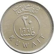20 Fils - Abdullah III / Sabāh III / Jāber III / Sabah IV (non-magnetic) -  reverse