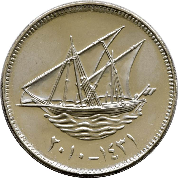 Kuwait 1977 1397 Dhow with sails - 50 Fils Copper-Nickel Coin
