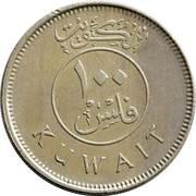 100 Fils - Abdullah III / Sabah III / Jaber III / Sabah IV (non-magnetic) -  reverse