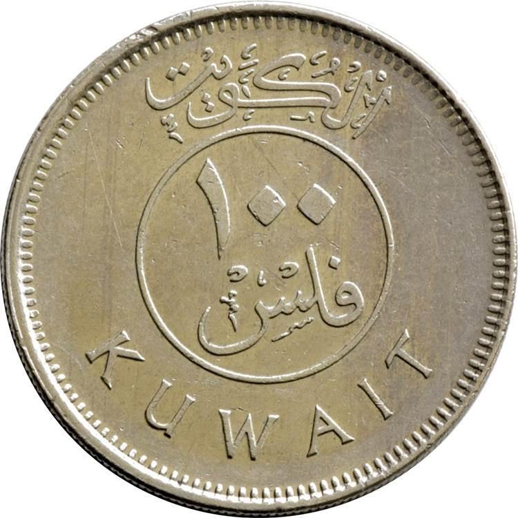100 Fils Abdullah Iii Sabah Jaber Iv Non Magnetic