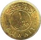1 Fils - Abdullah III (Emirate of Kuwait) – obverse
