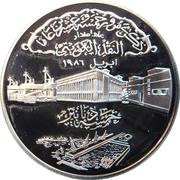 5 Dinars - Jaber III (Kuwaiti Currency 25th Anniversary) – obverse