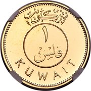 1 Fils - Jaber III (Gold Proof) – reverse