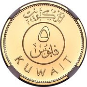5 Fils - Jaber III (Gold Proof) – reverse