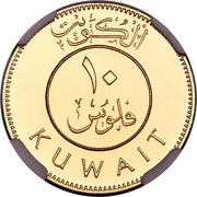 10 Fils - Jaber III (Gold Proof) – reverse