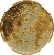5 Dinars - Abdullah III (Emirate of Kuwait) – obverse