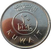 20 Fils - Sabah IV (magnetic) -  obverse
