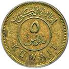 5 Fils - Abdullah III (Emirate of Kuwait) – obverse
