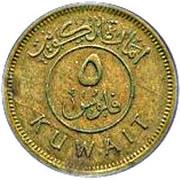 5 Fils - Abdullah III (Emirate of Kuwait) – reverse