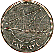 5 Fils - Sabah IV (magnetic) -  reverse