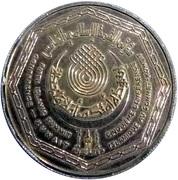 5 Dinars - Jaber III (5th Islamic Summit Conference) – reverse